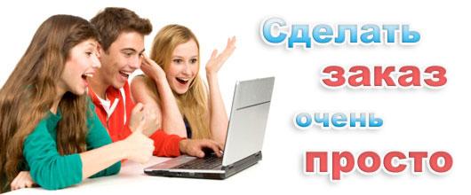 Курсовая на заказ в Ростове на Дону дипломная работа купить  Удобная форма заявки